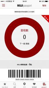 MUJI passport app︰100里數