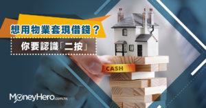 【物業貸款】想利用物業套現借錢?你要認識「二按」運作!