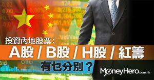 香港投資內地股票: A股/B股/H股/紅籌有乜分別?