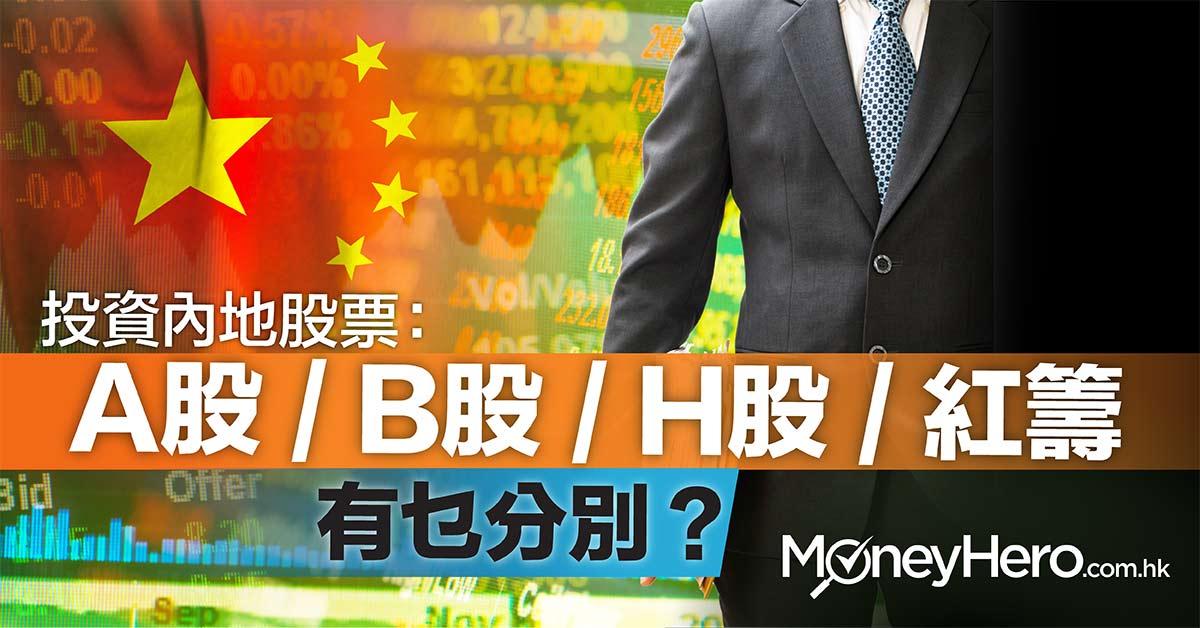 香港投資內地股票: A股 / B股 / H股 / 紅籌有乜分別?
