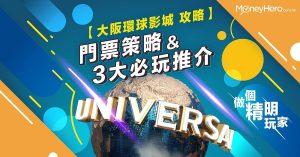 USJ 大阪環球影城 門票策略+3大必玩遊戲推介