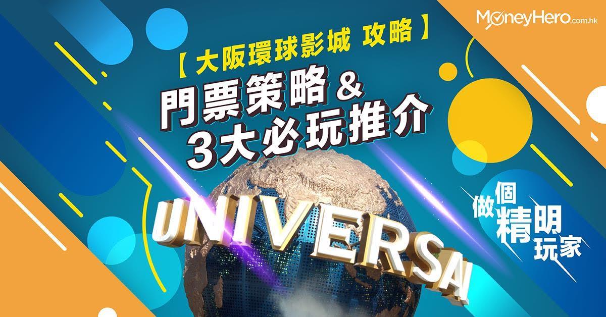 【USJ攻略】大阪環球影城門票策略+3大必玩遊戲推介