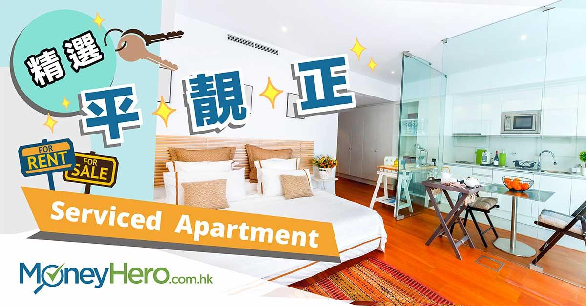 比較香港 服務式住宅
