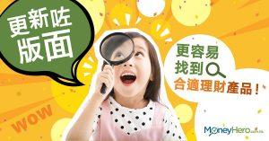 【MoneyHero.com.hk版面更新】更容易找到合適理財產品!