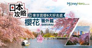【東京櫻花2020】6大日本賞櫻景點及花期預測情報