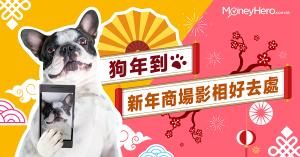 狗年到!13個農曆新年商場 打卡影相好去處2018