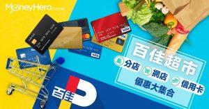 百佳 超市分店、網店、信用卡優惠大集合!(2019年4月)