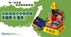 【海外簽賬信用卡大比拼】比較9間銀行外幣簽賬手續費及匯率!