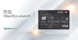 HSBC 匯豐 Visa Signature 卡:高達 5.6%獎賞錢回贈
