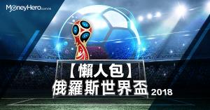【世界盃2018懶人包】4強、季軍賽、決賽完整賽程+ViuTV免費直播時間表