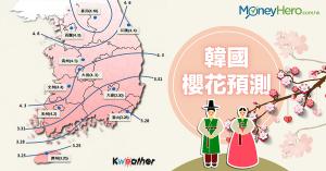【賞櫻攻略】韓國櫻花2020花期預測 熱門賞櫻好去處