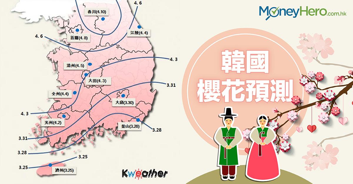 【賞櫻攻略】韓國櫻花2018 花期預測 熱門賞櫻好去處