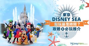 【Disney Sea攻略】東京迪士尼海洋必玩推介+點玩最慳時間