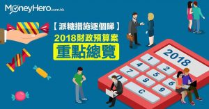 【Budget2018】財政預算案重點總覽