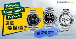 【Rolex 勞力士保值款】Daytona、黑水鬼、Sea-Dweller 定深潛最好?