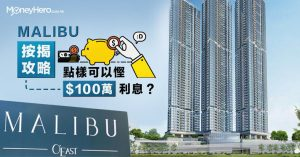 【 MALIBU 獨家按揭優惠】點樣可以慳$100萬利息?