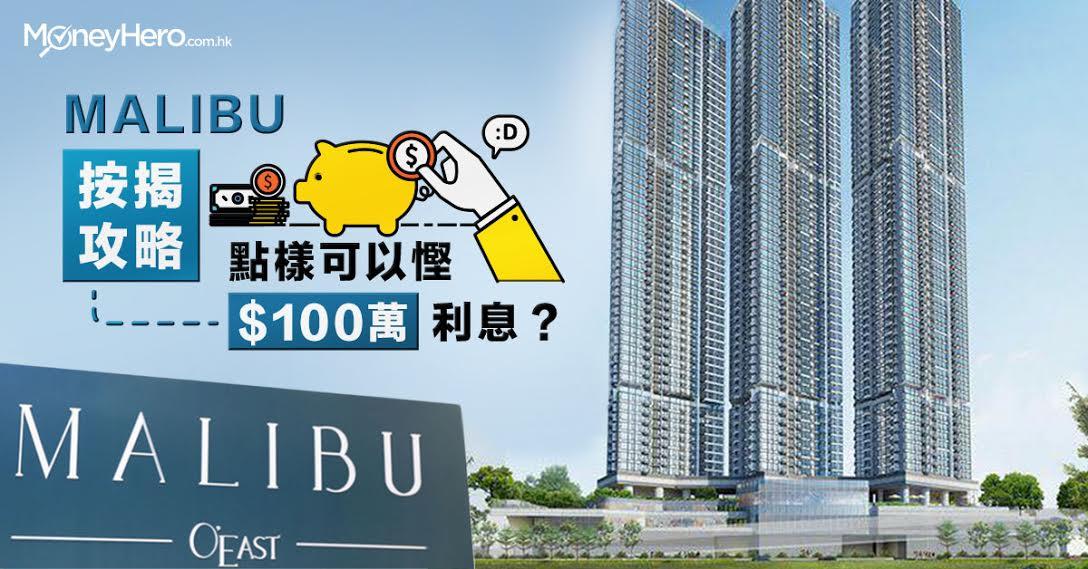 【MALIBU新盤按揭攻略】點樣可以慳$100萬利息?