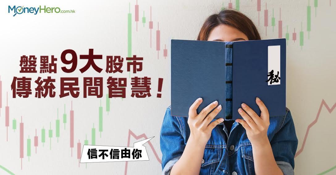 【信不信由你】盤點9大股市傳統民間智慧!