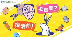 【復活節好去處2018】11個香港精選活動推介 旅行以外更多選擇