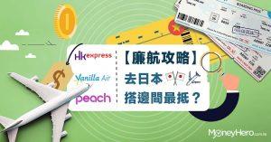 【廉航比較】HK Express vs 樂桃 vs 香草航空,去日本搭邊間最抵?