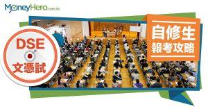 【免費考DSE】2019 DSE 文憑試 自修生報考攻略