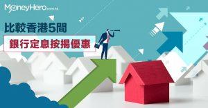 【無懼加息】比較香港5間銀行定息按揭優惠