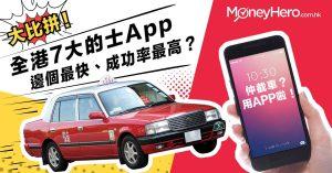 【Call的App】比較香港7大的士App邊隻最好用?(附最新優惠)