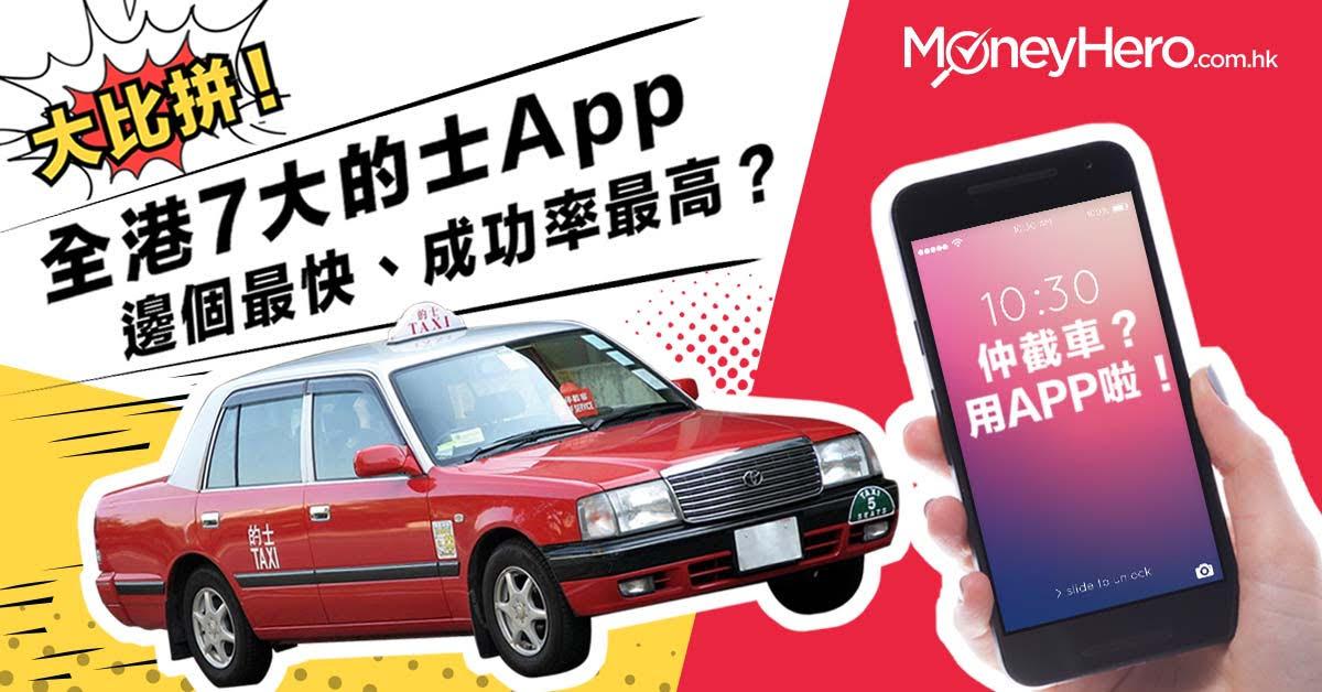 【Call的士必備】比較香港7大 的士App 邊隻最好用?