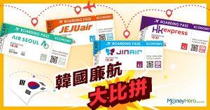 【韓國廉航 比較】HK Express/濟洲航空/真航空/首爾航空 邊間飛首爾最抵最好坐?