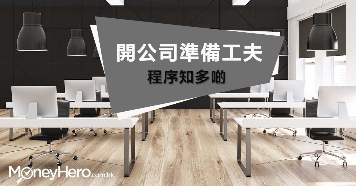 【 香港開公司 懶人包】開公司所需流程/費用/注意事項