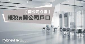 【香港開公司懶人包】報稅與開公司戶口知多少