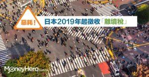 日本離境稅 落實!2019年起去日本每位港人要多付70元