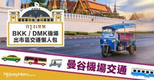 【 曼谷機場交通 】BKK / DMK機場出市區交通懶人包