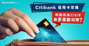 【Citibank 信用卡攻略】申請邊張Citi信用卡最多里數回贈?
