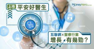 【平安好醫生(1833)上市】拆解中國互聯網醫療增長有幾勁?