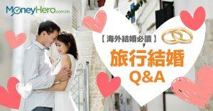 【旅行結婚必讀】海外結婚10大Q&A