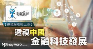 【同股不同權】螞蟻金服擬上市,透視中國金融科技發展!