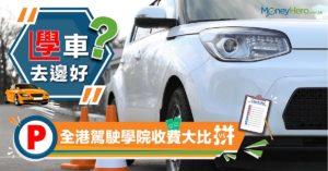 【學車考車牌】跟師傅定駕駛學院好?比較香港堂費租車補鐘價錢