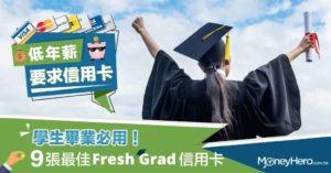 【低年薪要求信用卡】學生畢業必用!9張最佳 Fresh Grad 信用卡