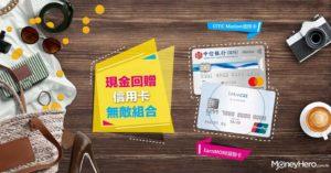 【現金回贈信用卡無敵組合】EarnMORE銀聯卡+CITIC Motion信用卡