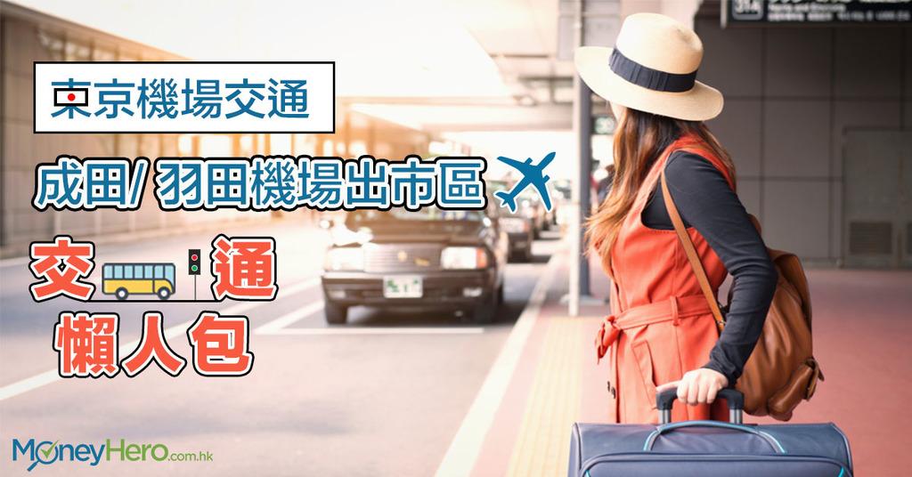 【 東京機場交通 】成田 / 羽田機場出市區交通懶人包