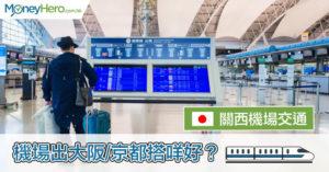 【大阪關西機場交通】機場去京都/難波/梅田搭咩好?