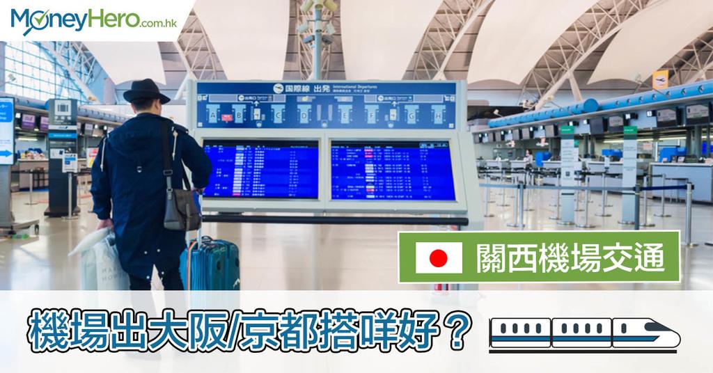 【關西機場交通】機場出大阪/京都搭咩好?