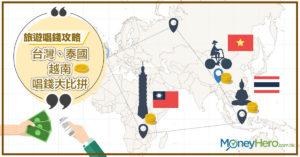 【旅遊唱錢攻略】台灣、泰國、越南唱錢大比拼
