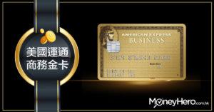 【美國運通商務金卡】迎新送高達1.3萬里+HK$100禮券+機場快線車票