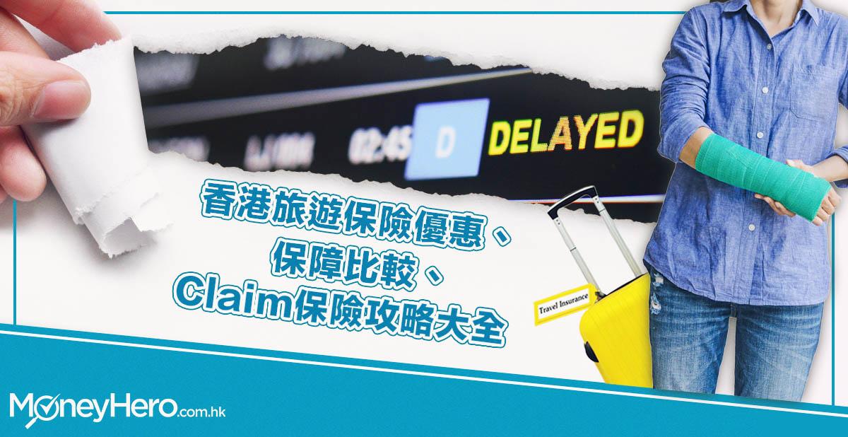 【 旅遊保險比較2019 】香港旅遊保險優惠、保障比較、Claim保險攻略大全