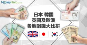 【旅遊唱錢攻略】日本、韓國、英國、歐洲各地唱錢大比拼
