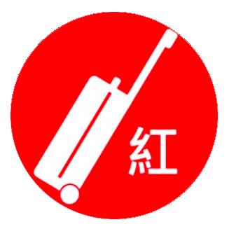 紅色外遊警示