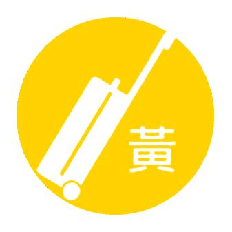 黃色外遊警示