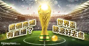 【 2018世界盃直播好去處】10個睇波好地方